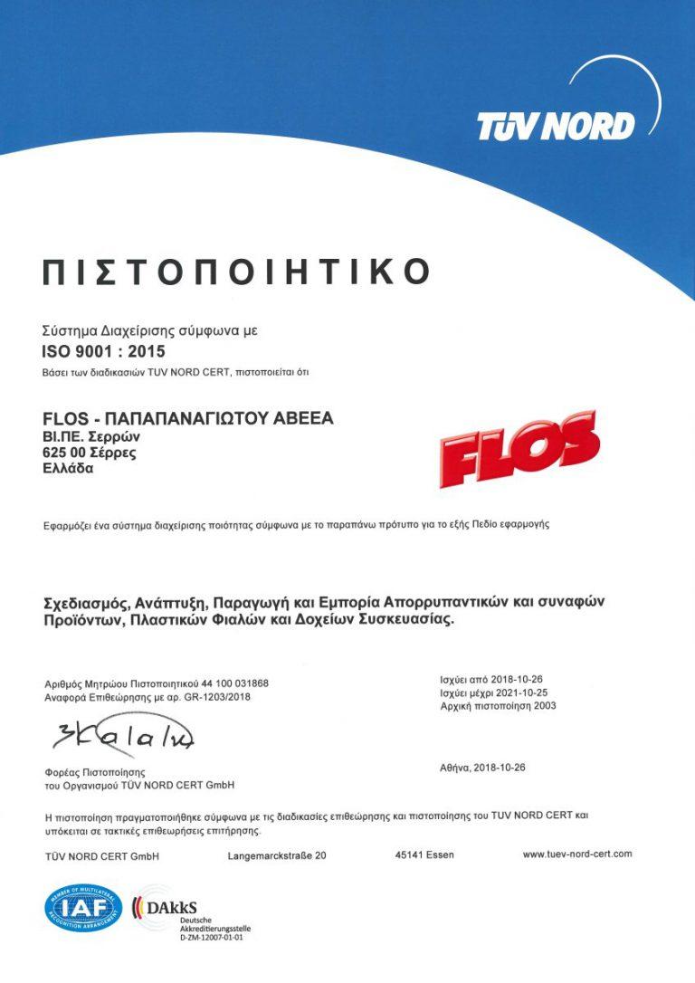 Πιστοποιητικό ISO 9001